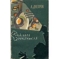 Формула бессмертия. А. Днепров. Научная фантастика.