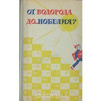 Таубе П.Р., Руденко Е.И. - От водорода до... нобелия?