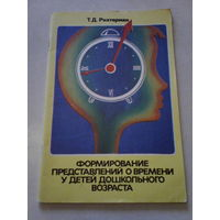 Формирование представлений о времени у дошкольника.