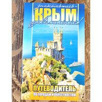 Знакомтесь - Крым удивительный!