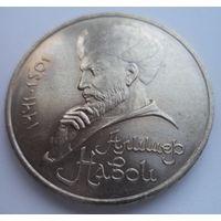 Алишер Навои - узбекский поэт, мыслитель. 1 рубль 1991 года. Юбилейная монета СССР