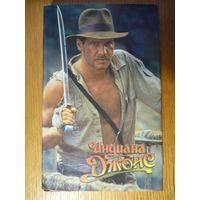 Индиана Джонс: Охотники за потерянным ковчегом. Кэмбелл Блэк, Индиана Джонс и последний крестовый поход. Роб Мак Грегор