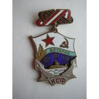 Ветеран Краснознамённого Северного Флота СССР(1960-70 гг.)