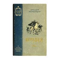 Аркадий Первенцев. Кочубей. (1956г.)