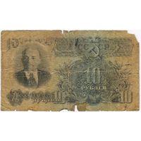 10 рублей 1947 г. 16 лент.. лМ 695143