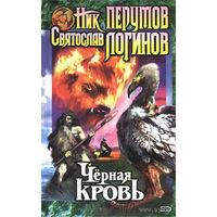 Черная кровь.Ник Перумов, Святослав Логинов