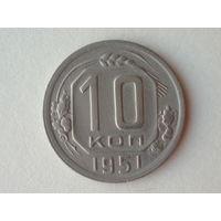 10 копеек 1951 aUNC
