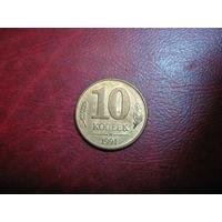 10 копеек 1991 год СССР (ГКЧП)