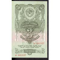 3 рубля 1947 СССР 16 лент UNC