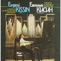 LP Евгений КИСИН / Evgeni Kissin - R. Schumann / F. Liszt / F. Chopin - Концерты в Москве и Ленинграде (1993)