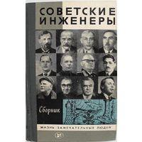 ЖЗЛ Советские инженеры