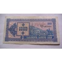 Грузия 1000 лари 1993г.  не частая  распродажа