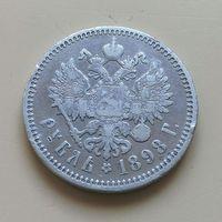 1 рубль 1898 АГ + 3 копейки 1880 (без МЦ)