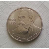 1 рубль 1985 г. Ф. Энгельс