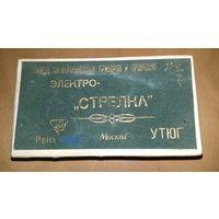 Электроутюг  утюг СССР Стрелка 1970 год. Новый в коробке с паспортом