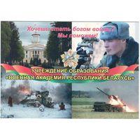 W: Календарь карманный 2017, Военная академия - ФРВиА, размер 100 х 70 мм