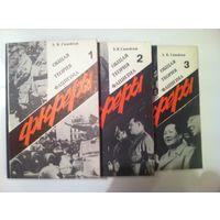 Фюреры. Общая теория фашизма. в трех книгах.