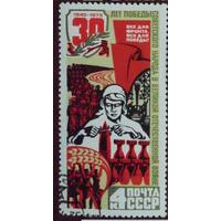 СССР 1975г. 30 лет Победы.