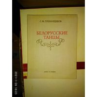 """Книга """" Белорусские Танцы """"."""