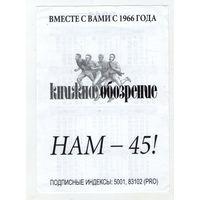 2011 книжное обозрение. нам-45 (4)