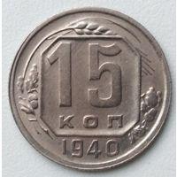 15 копеек 1940 г. СОСТОЯНИЕ !!!