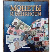 """Папка """"Монеты и банкноты."""""""