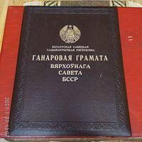 Почётная Грамота Верховного Совета БССР.