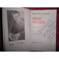 Автограф Ф И Кулешов(Иван Мележ) с дарственной надписью скульптуру З И Азгуру.