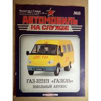 Журнал Автомобиль на службе