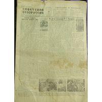Газета Советская Белоруссия от 19.08.1956г.