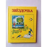 Звездочка. Книга для внеклассного чтения во 2 классе