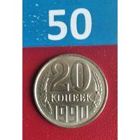 20 копеек 1990 года СССР.