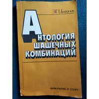 Э. Цукерник Антология шашечных комбинаций
