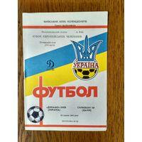 Динамо (Киев)-Силкеборг (Дания)-1994