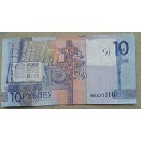 Беларусь 10 рублей красивый номер