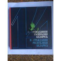 Я-гражданин Республики Беларусь + 2 диска