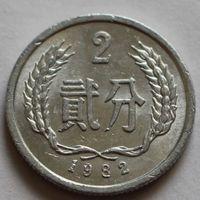 Китай, 2 фынь 1982 г