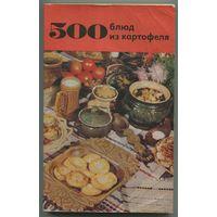 """Валентина Болотникова, Любовь Вапельник - """"500 блюд из картофеля"""""""