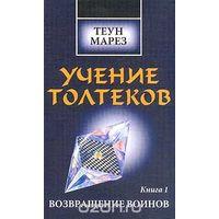 Теун Марез. Учение Толтеков. Книга 1. Возвращение воинов