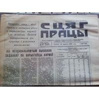 Сцяг працы 30.06.1979