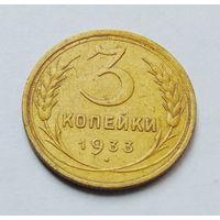 Старт с 1 рубля.  3 копейки 1933 год.