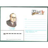 СССР 1983 год  конверт  70 лет  Казакевичу