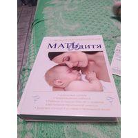 Современная энциклопедия.Мать и дитя.