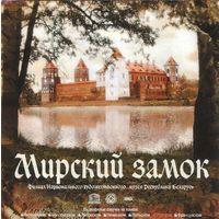 Мирский замок (видовой фильм) CD лицензия