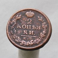 2 копейки 1826 КМ АМ