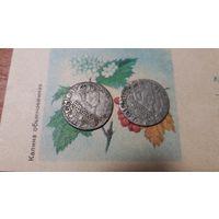 Две монеты.