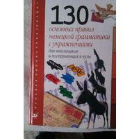 130 основных правил грамматики немецкого языка с упражнениями