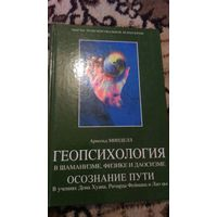 Геопсихология в шаманизме, физике и даосизме