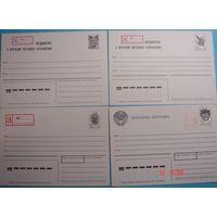 Подборка маркированных бланков заказных ПК с уведомлением о вручении почтового отправления, одна ПК Беларуси с провизорийной надпечаткой