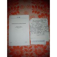 Осциллограф с1-96, тех.описание, инструкции по эксплуатации, схемы